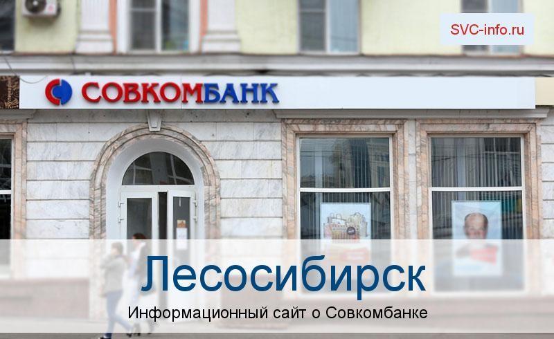 Банкоматы и отделения в городе Лесосибирск