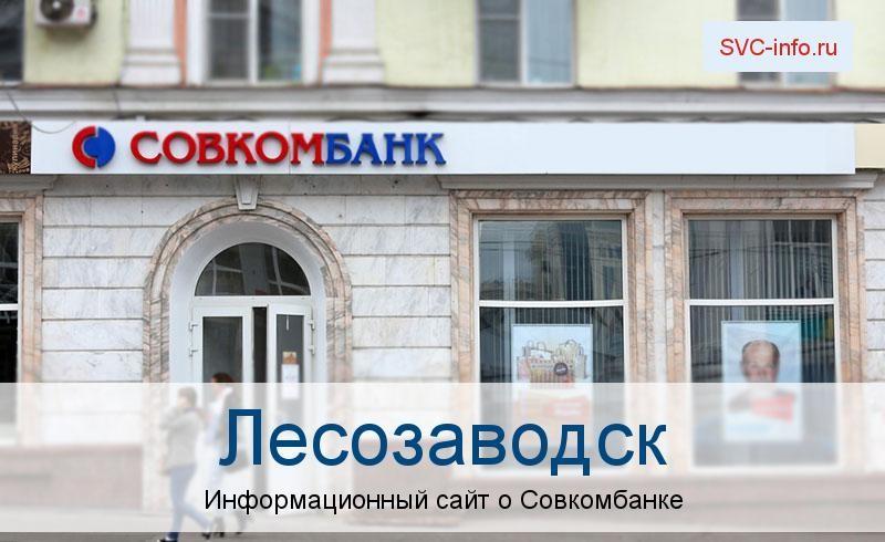 Банкоматы и отделения в городе Лесозаводск