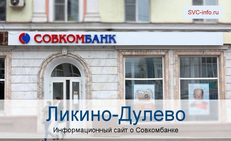 Банкоматы и отделения в городе Ликино-Дулево