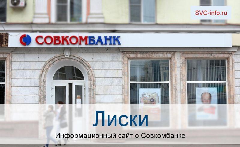 Банкоматы и отделения в городе Лиски