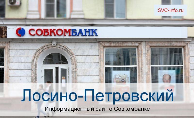 Банкоматы и отделения в городе Лосино-Петровский