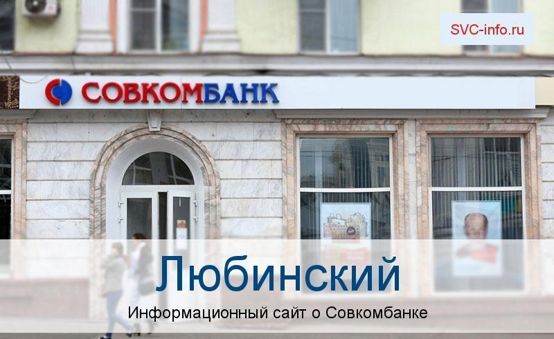 Банкоматы и отделения в городе Любинский