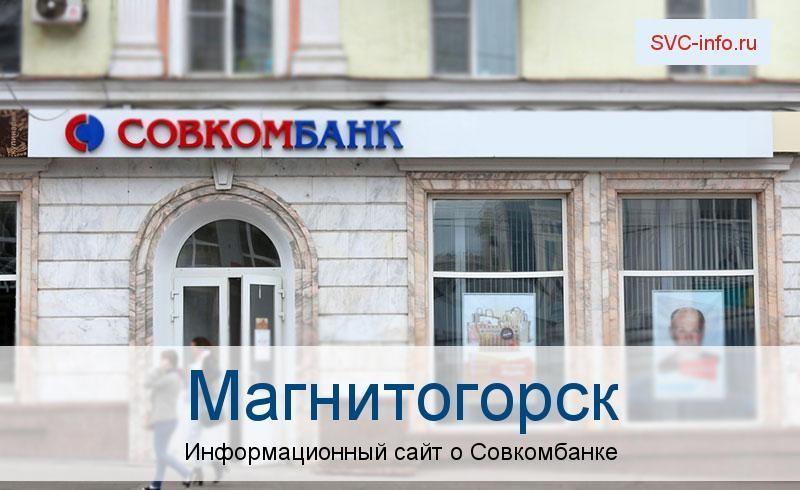 Банкоматы и отделения в городе Магнитогорск