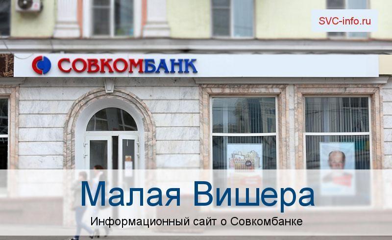 Банкоматы и отделения в городе Малая Вишера