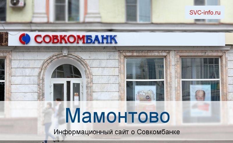 Банкоматы и отделения в городе Мамонтово