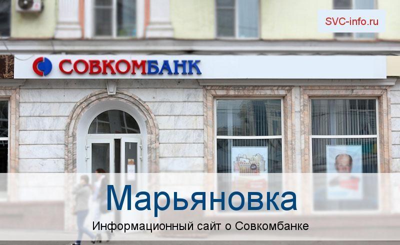 Банкоматы и отделения в городе Марьяновка