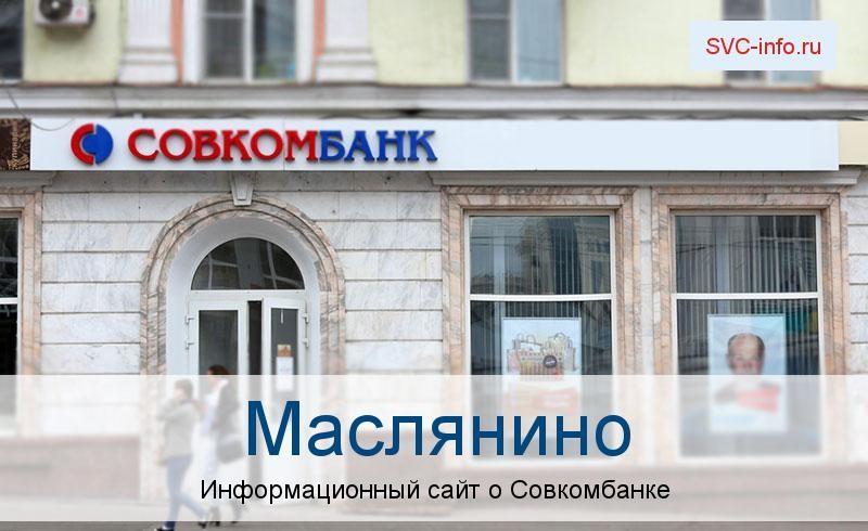 Банкоматы и отделения в городе Маслянино