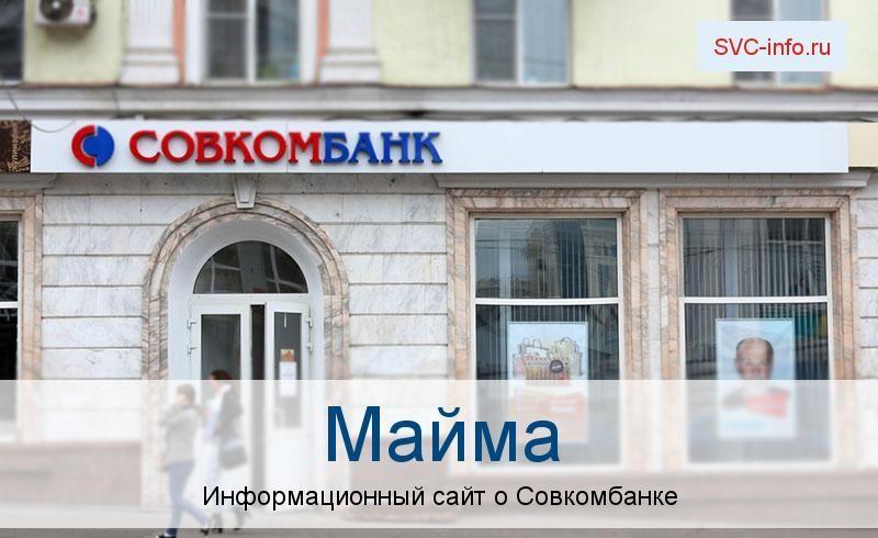 Банкоматы и отделения в городе Майма