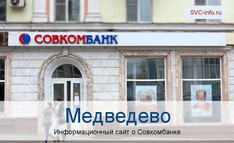 Банкоматы и отделения в городе Медведево
