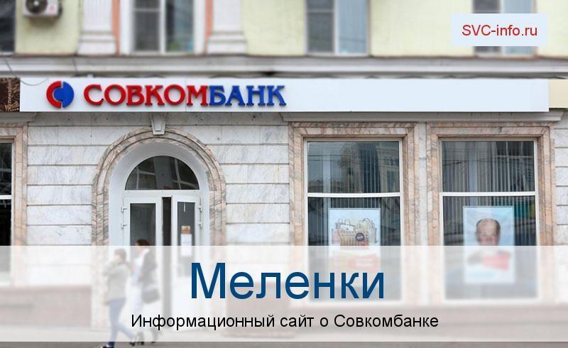 Банкоматы и отделения в городе Меленки