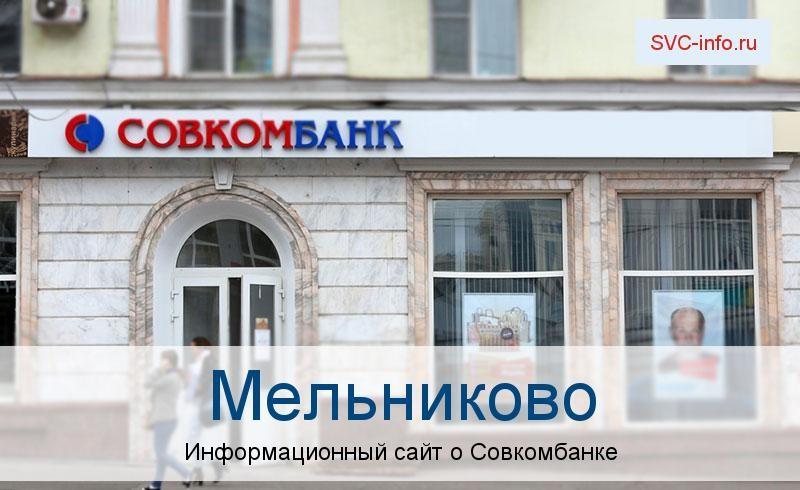 Банкоматы и отделения в городе Мельниково