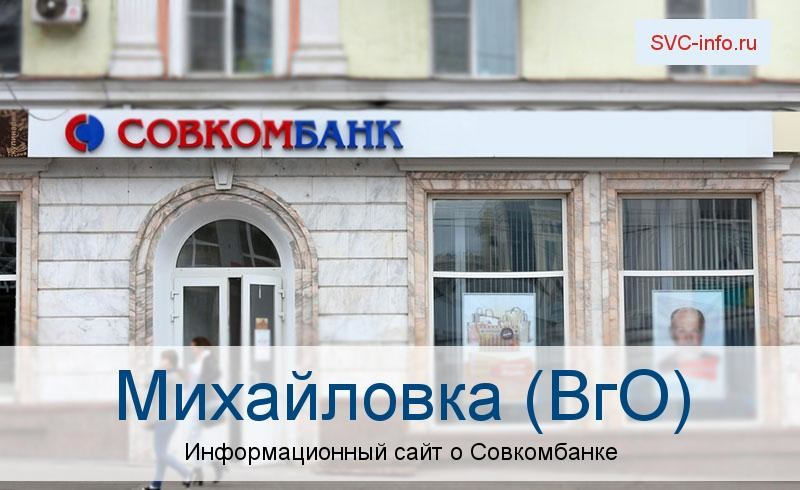 Банкоматы и отделения в городе Михайловка