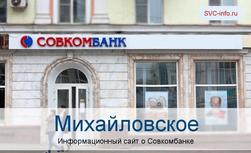 Банкоматы и отделения в городе Михайловское