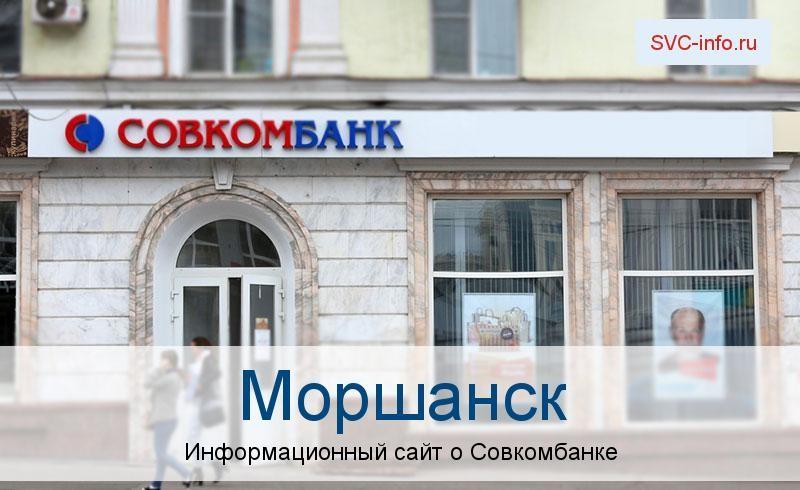 Банкоматы и отделения в городе Моршанск