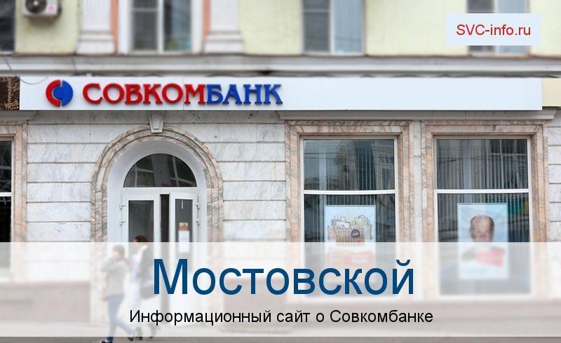 Банкоматы и отделения в городе Мостовской