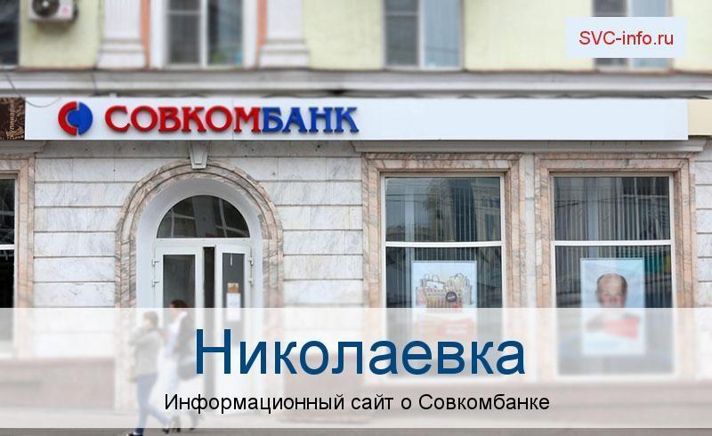 Банкоматы и отделения в городе Николаевка