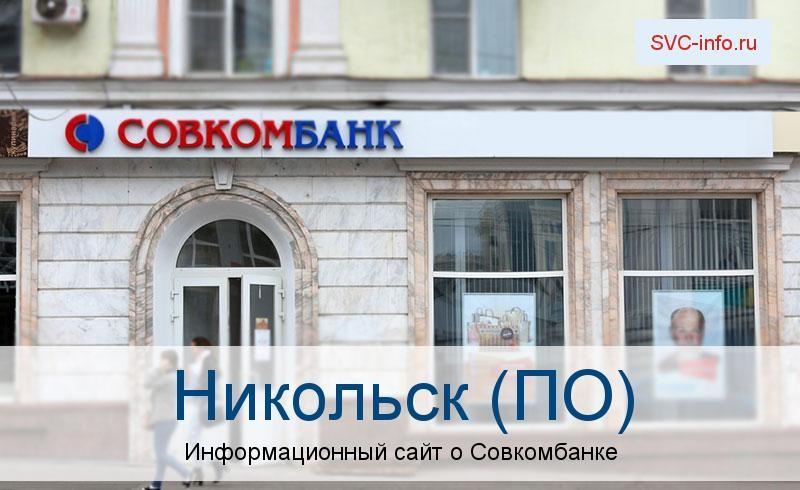 Банкоматы и отделения в городе Никольск