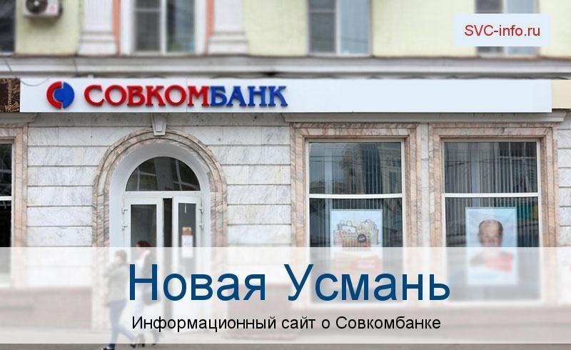 Банкоматы и отделения в городе Новая Усмань