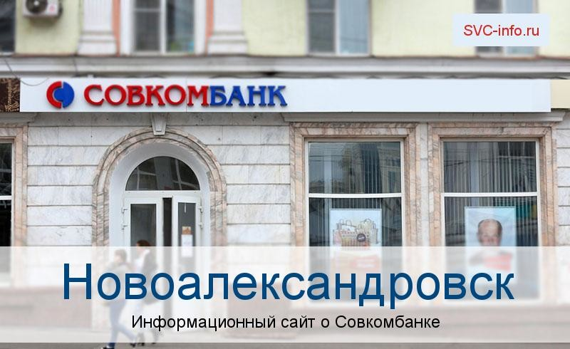 Банкоматы и отделения в городе Новоалександровск
