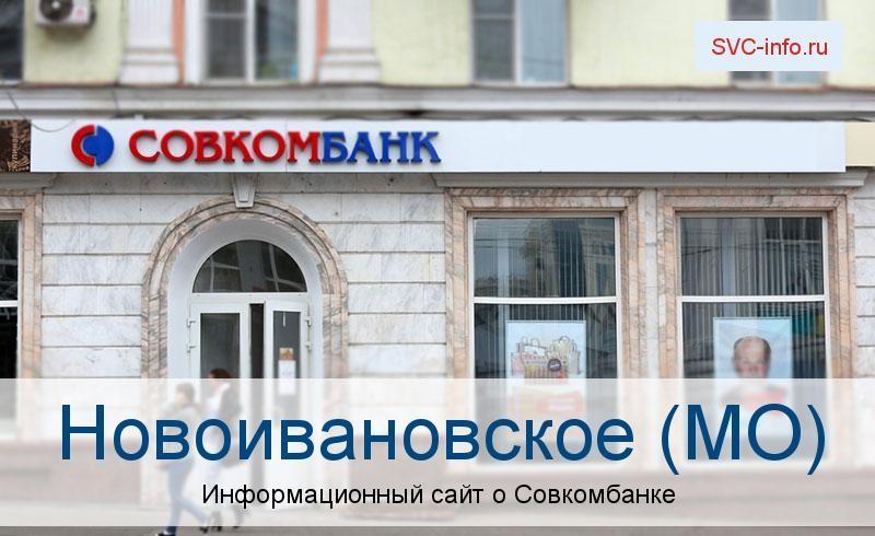 Банкоматы и отделения в городе Новоивановское