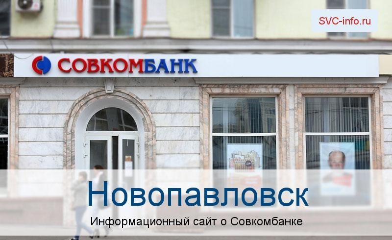 Банкоматы и отделения в городе Новопавловск