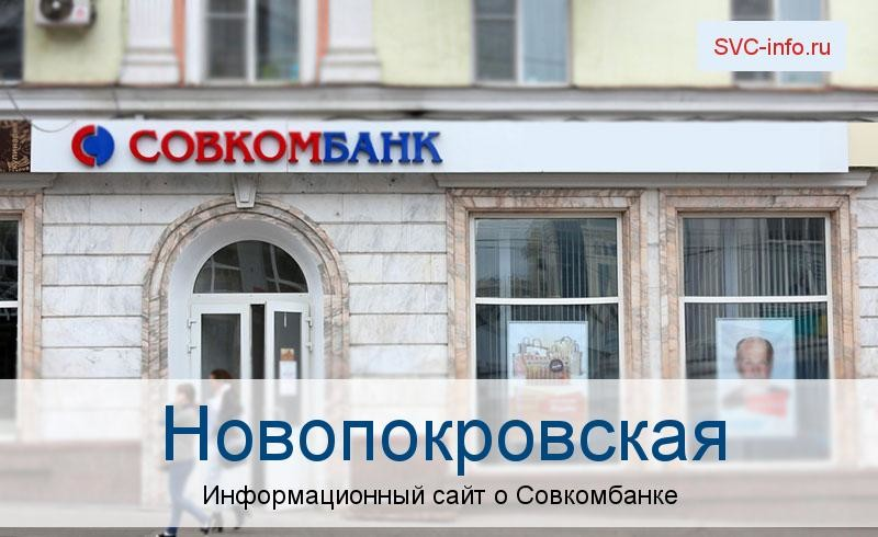 Банкоматы и отделения в городе Новопокровская