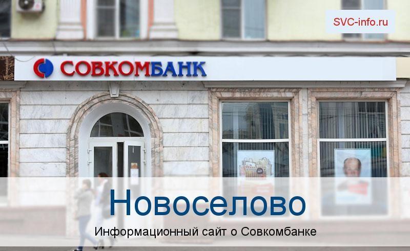 Банкоматы и отделения в городе Новоселово