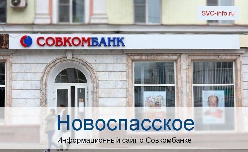 Банкоматы и отделения в городе Новоспасское