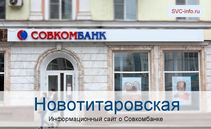 Банкоматы и отделения в городе Новотитаровская