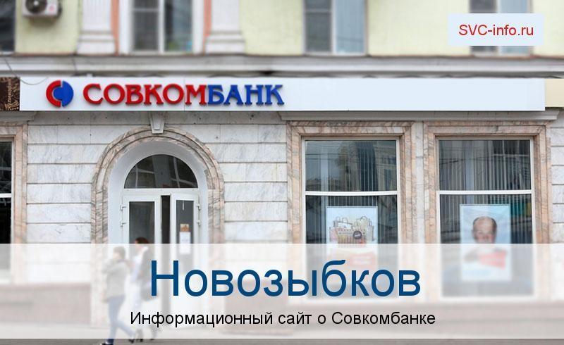 Банкоматы и отделения в городе Новозыбков