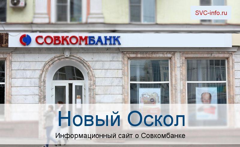 Банкоматы и отделения в городе Новый Оскол