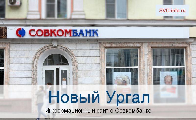 Банкоматы и отделения в городе Новый Ургал