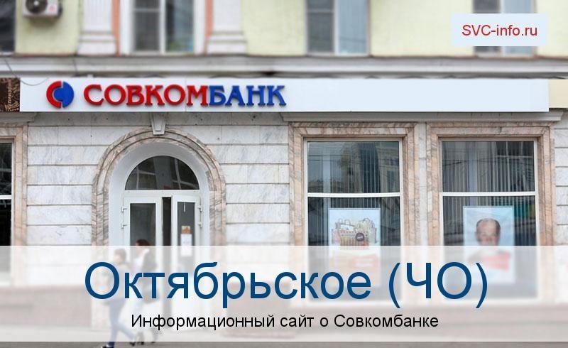 Банкоматы и отделения в городе Октябрьское (ЧО)