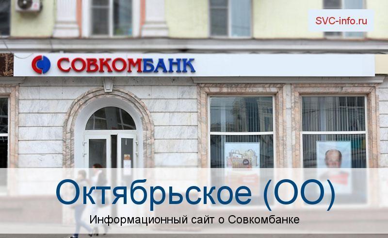 Банкоматы и отделения в городе Октябрьское