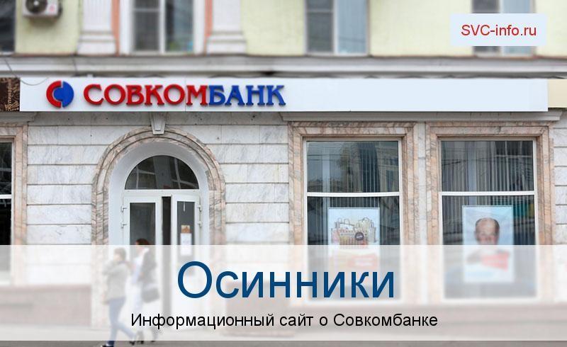 Банкоматы и отделения в городе Осинники