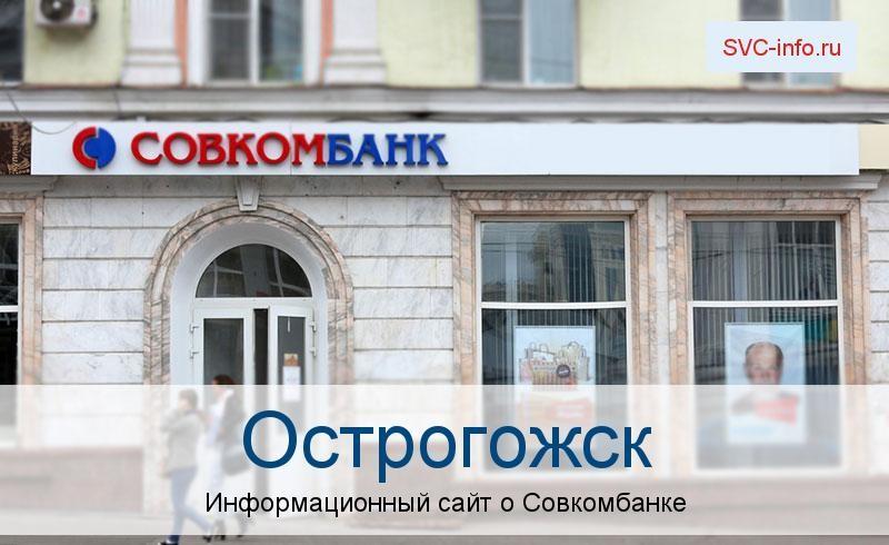 Банкоматы и отделения в городе Острогожск