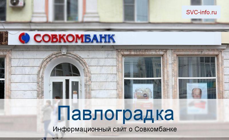 Банкоматы и отделения в городе Павлоградка