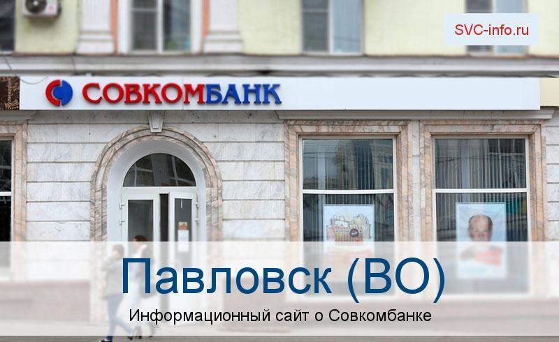 Банкоматы и отделения в городе Павловск (ВО)