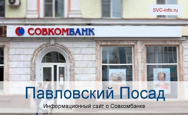 Банкоматы и отделения в городе Павловский Посад