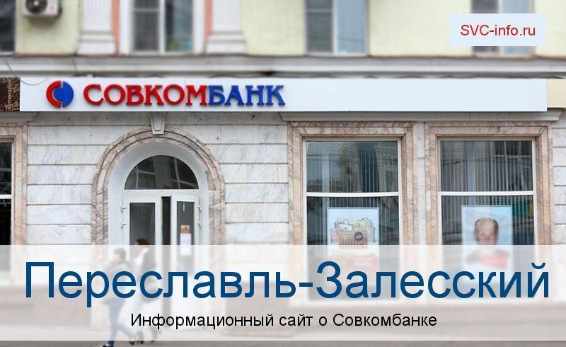 Банкоматы и отделения в городе Переславль-Залесский