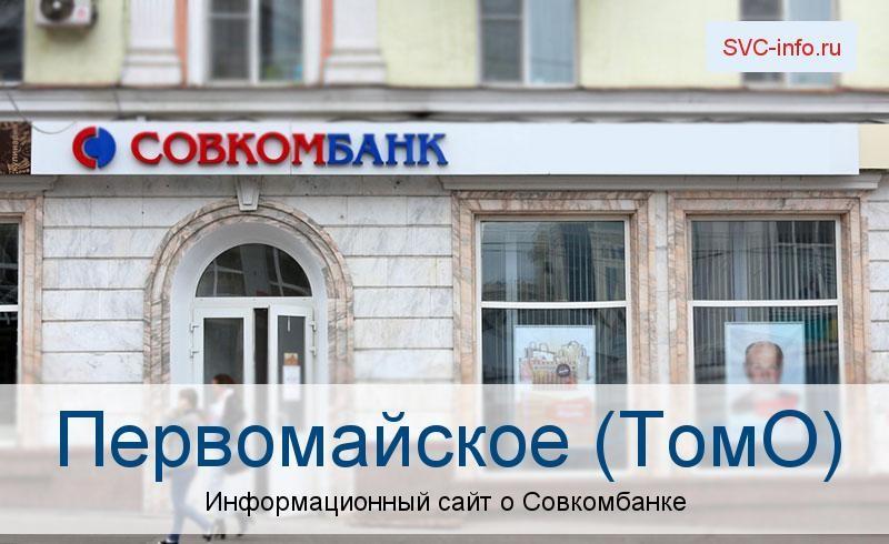 Банкоматы и отделения в городе Первомайское