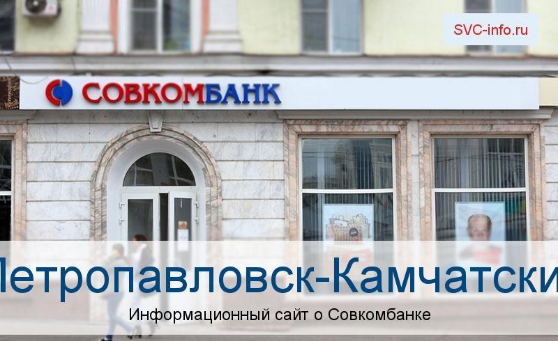 Банкоматы и отделения в городе Петропавловск-Камчатский