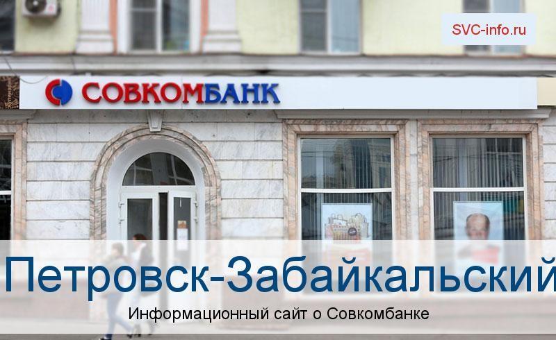 Банкоматы и отделения в городе Петровск-Забайкальский