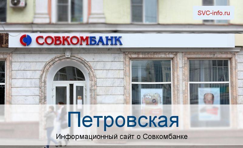 Банкоматы и отделения в городе Петровская