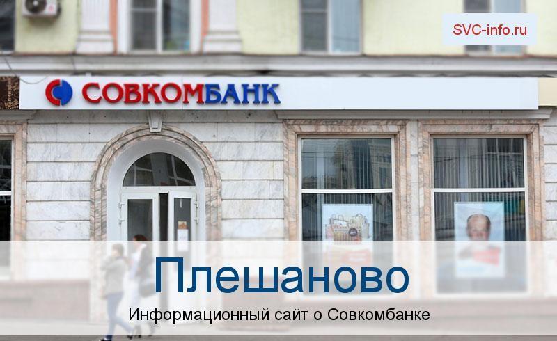 Банкоматы и отделения в городе Плешаново