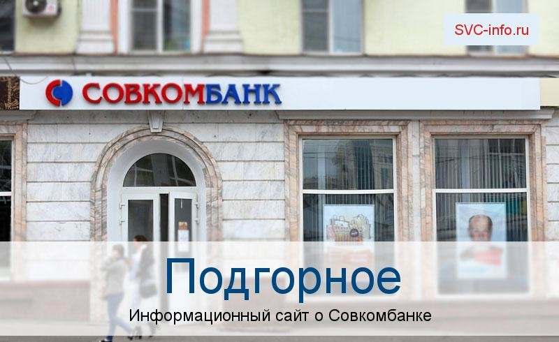 Банкоматы и отделения в городе Подгорное
