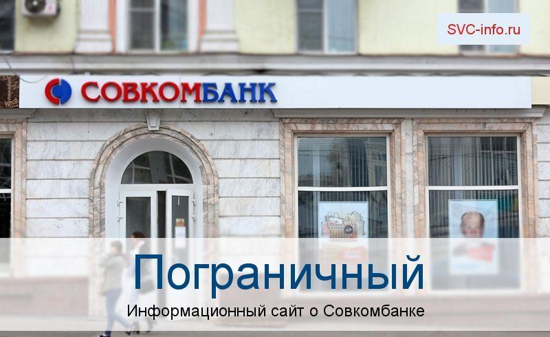 Банкоматы и отделения в городе Пограничный