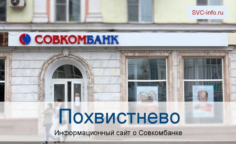 Банкоматы и отделения в городе Похвистнево