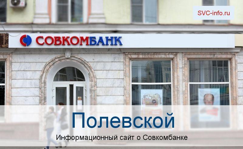 Банкоматы и отделения в городе Полевской