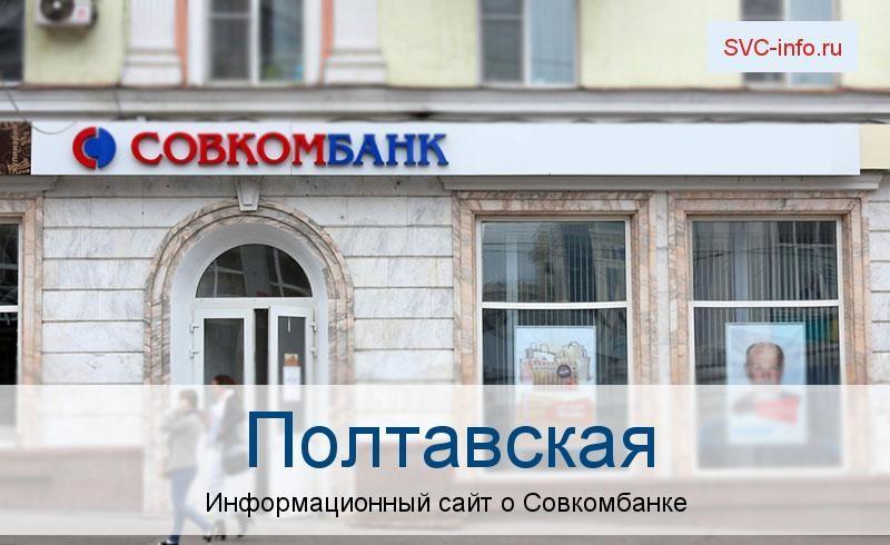 Банкоматы и отделения в городе Полтавская